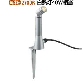コイズミ照明LED防雨型スポット(電源装置別売)AU92280