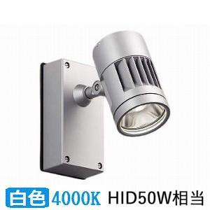 ●送料・代引手数料無料 コイズミ照明 アウトドアスポットライト 調光タイプXU48025L