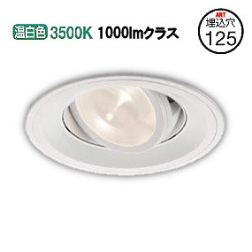 コイズミ照明 LEDワイヤレスムービングユニバーサルダウンライトWD50143L受注生産品