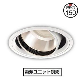 コイズミ照明 LEDハイパワーユニバーサルダウンライトXD91042L電源ユニット別売