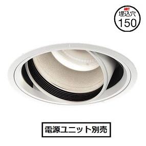 コイズミ照明 LEDハイパワーユニバーサルダウンライトXD91046L電源ユニット別売