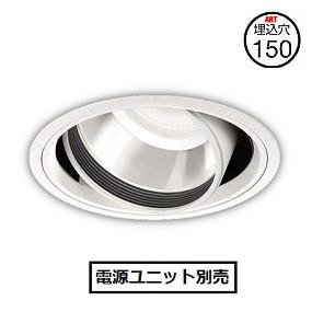 コイズミ照明 LEDハイパワーユニバーサルダウンライトXD91050L電源ユニット別売