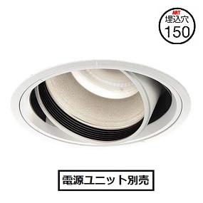 コイズミ照明 LEDハイパワーユニバーサルダウンライトXD91052L電源ユニット別売