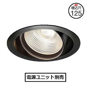 コイズミ照明 LEDユニバーサルダウンライトXD91102L電源ユニット別売