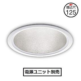コイズミ照明 LEDハイパワーダウンライトXD91304L電源ユニット別売