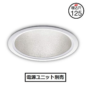 コイズミ照明 ダウンライトXD91529L 電源ユニット別売
