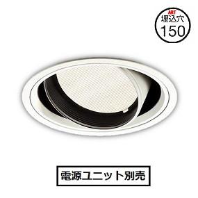 コイズミ照明 ユニバーサルダウンライトXD91613L 電源ユニット別売