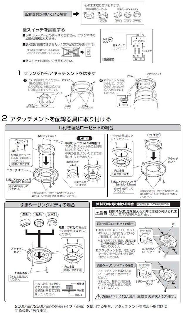 オーデリック 灯具ナシシーリングファン WF404
