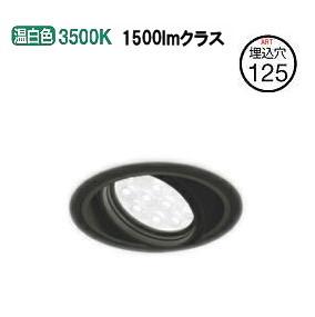 オーデリックLEDユニバーサルダウンライト (受注生産品)XD258191F