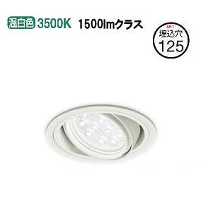 オーデリックLEDユニバーサルダウンライト (受注生産品)XD258192P