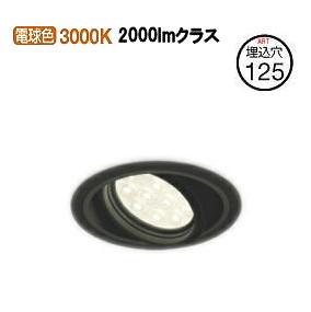 オーデリックLEDユニバーサルダウンライト (受注生産品)XD258195F
