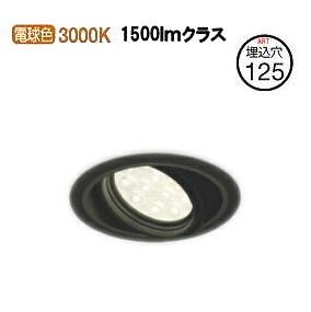 オーデリックLEDユニバーサルダウンライト (受注生産品)XD258201P