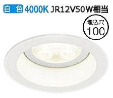 オーデリック LEDダウンライト(受注生産品)XD258339