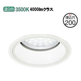 オーデリック LEDダウンライト(受注生産品)XD258539P