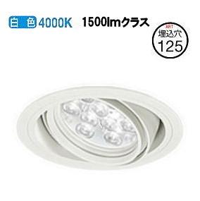 オーデリックLEDユニバーサルダウンライト (受注生産品)XD258600P