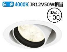 オーデリックLEDユニバーサルダウンライト(受注生産品)XD258721