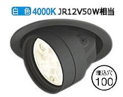 オーデリックLEDユニバーサルダウンライト(受注生産品)XD258782