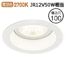 オーデリック LEDダウンライト(受注生産品)XD258849