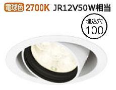 オーデリックLEDユニバーサルダウンライト(受注生産品)XD258861