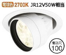 オーデリックLEDユニバーサルダウンライト(受注生産品)XD258885