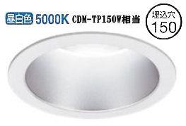 オーデリック LEDダウンライト(受注生産品)XD301121軒下使用可