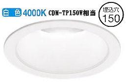 オーデリック LEDダウンライト(受注生産品)XD301150軒下使用可