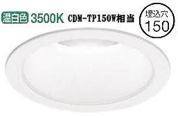 オーデリック LEDダウンライト(受注生産品)XD301151軒下使用可