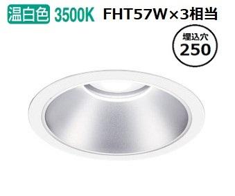 オーデリック LEDダウンライト(受注生産品)XD301163