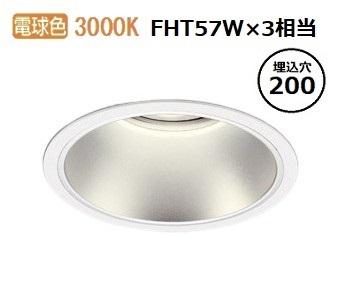 オーデリック LEDダウンライト(受注生産品)XD301172