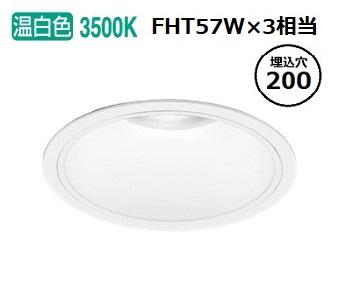 オーデリック LEDダウンライト(受注生産品)XD301191