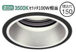 オーデリック LEDダウンライトXD401116