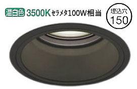 オーデリック LEDダウンライトXD401128