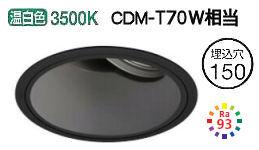 オーデリック LEDユニバーサルダウンライトXD401281H