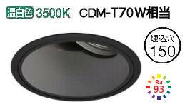 オーデリック LEDユニバーサルダウンライトXD401287H