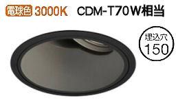 オーデリック LEDユニバーサルダウンライトXD401295