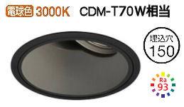 オーデリック LEDユニバーサルダウンライトXD401301H