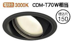 オーデリックLEDユニバーサルダウンライトXD401360 電源装置・調光器・信号線別売