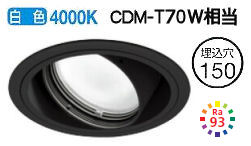 オーデリックLEDユニバーサルダウンライトXD401370H 電源装置・調光器・信号線別売
