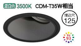 オーデリック LEDユニバーサルダウンライトXD402179H