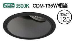 オーデリック LEDユニバーサルダウンライトXD402191