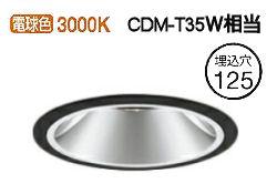 オーデリック LEDユニバーサルダウンライトXD402226