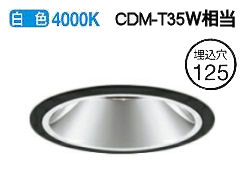 オーデリック LEDダウンライトXD402240