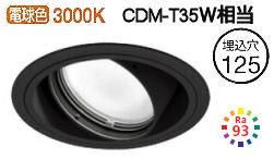 オーデリック LEDユニバーサルダウンライトXD402256H