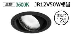 オーデリック LEDユニバーサルダウンライトXD402270