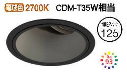 オーデリックLEDユニバーサルダウンライトXD402328H 電源装置・調光器・信号線別売