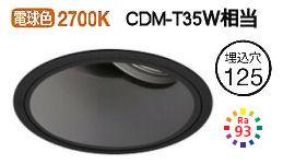 オーデリックLEDユニバーサルダウンライトXD402330H 電源装置・調光器・信号線別売