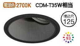 オーデリックLEDユニバーサルダウンライトXD402332H 電源装置・調光器・信号線別売
