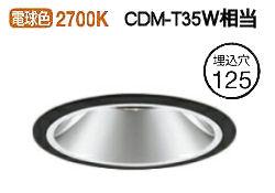 オーデリックLEDユニバーサルダウンライトXD402338H 電源装置・調光器・信号線別売