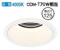 オーデリックLEDダウンライトXD402398 電源装置・調光器・信号線別売