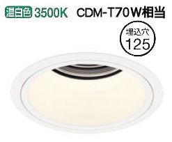 オーデリックLEDダウンライトXD402400 電源装置・調光器・信号線別売